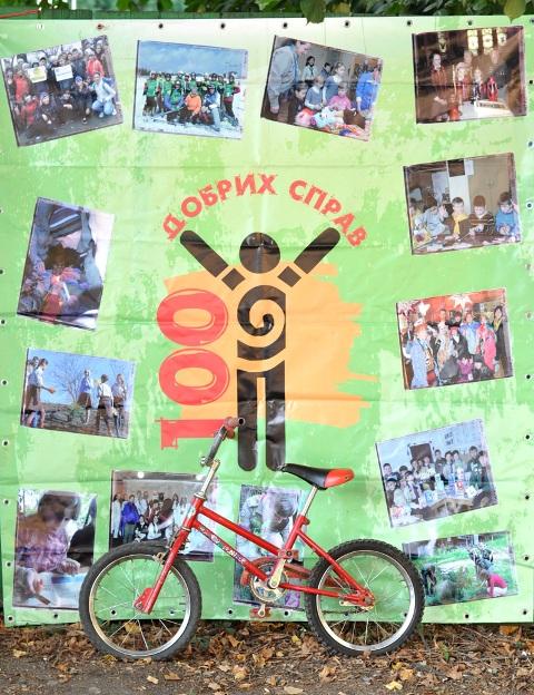 """Благодійна акція """"Нове життя старого велосипеда"""""""