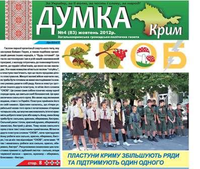 Кримська преса про Пласт