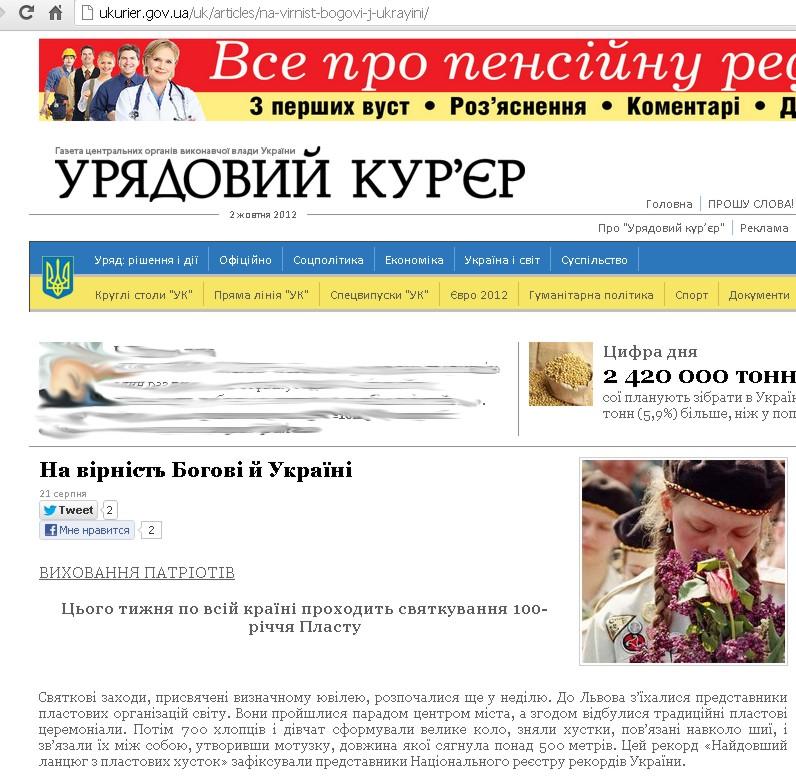 """""""Урядовий кур`єр"""" про 100-ліття Пласту"""