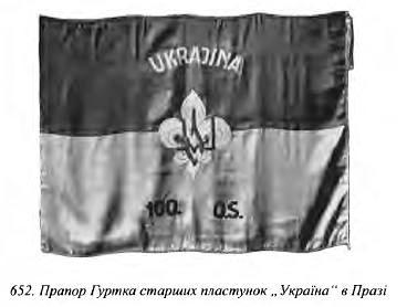 "Прапор гуртка старших пластунок ""Україна"" в Празі"