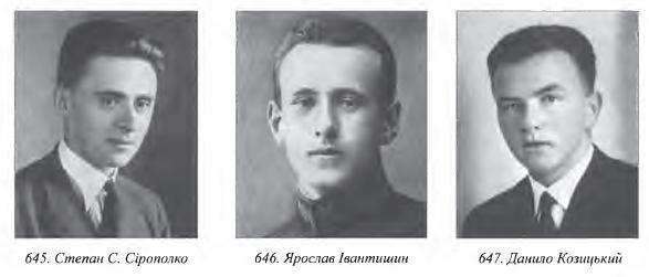 Степан С. Сірополко, Ярослав Іванишин, Данило Козицький