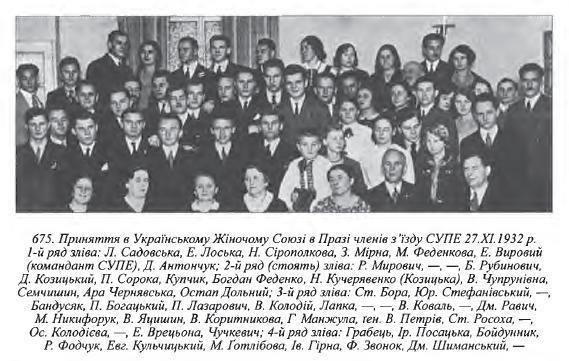 Прийняття в Українському Жіночому Союзі, Прага, 1932