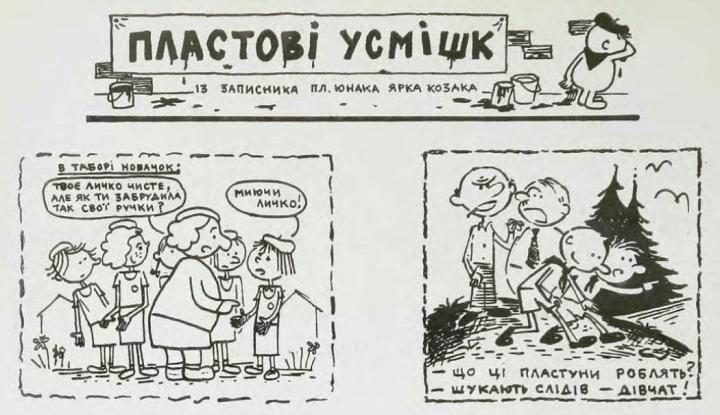 """Пластовий гумор, журнал """"Юнак"""", 1963"""
