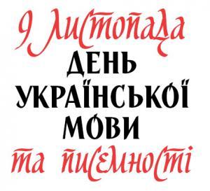 Як пластуни Львів українізували