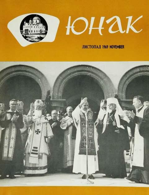 "Журнал ""Юнак"", листопад, 1969"
