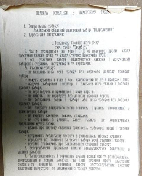 """Правильник табору """"Відродження"""", 1990"""