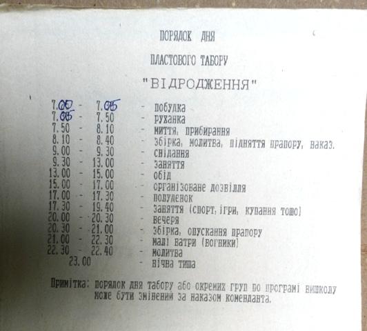 """Програма дня табору """"Відродження"""", 1990"""