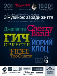 Благодійний концерт