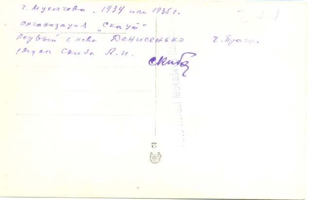 "Організація ""Скаут"", Мукачево, 1934 або 1935"