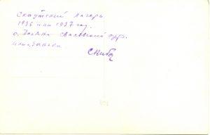Скаутський табір 1936 або 1937, Закарпаття