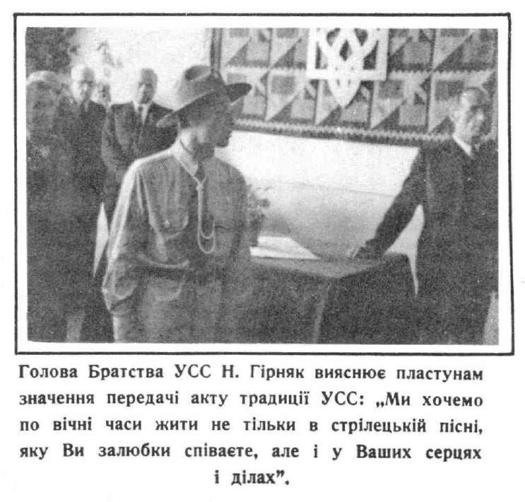 Голова Братства УСС Н. Гірняк