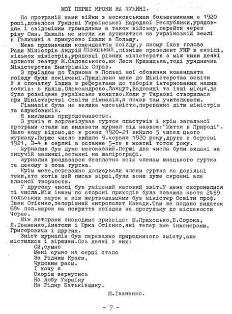 Листки Дружнього Зв`язку, ч. 59-60, 1966
