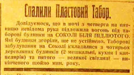 Ліквідація Пласту в Галичині на сторінках газети «Діло»
