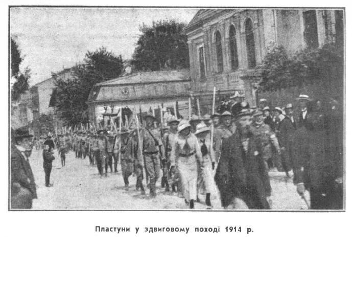 Пластуни у здвиговому поході, 1914