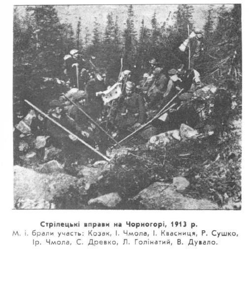 Стрілецькі вправи на Чорногорі, 1913