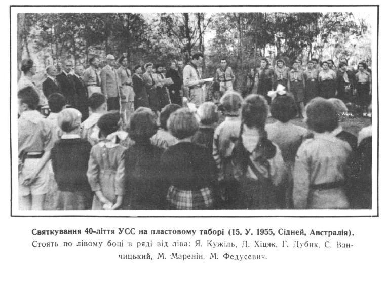 Святкування 40-ліття УСС на пластовому таборі, Сідней, Австралія