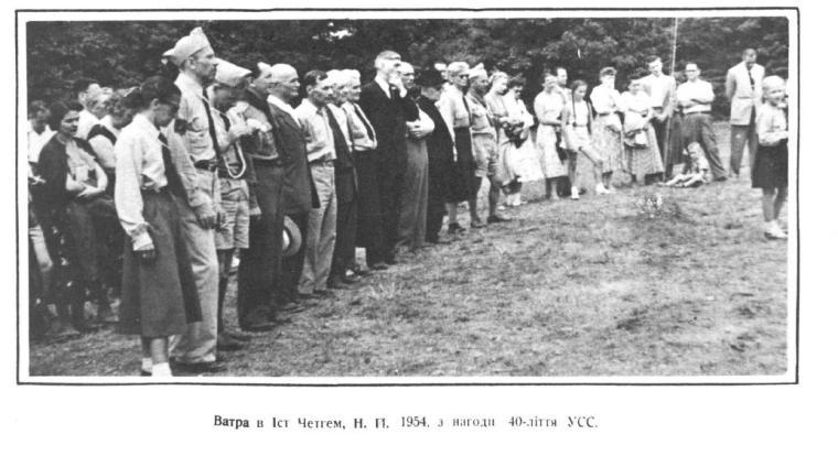 Ватра в Іст Четгем, Н.Й., 1954 з нагоди 40-ліття УСС