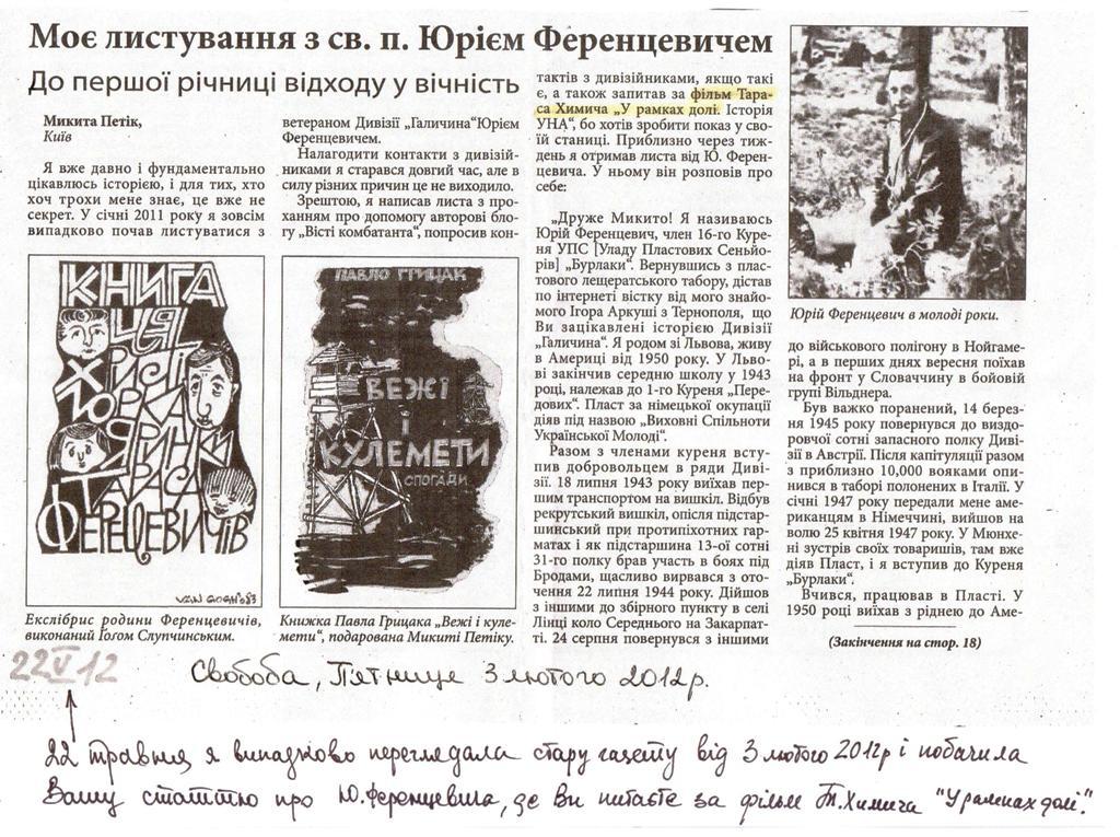 """Стаття у газеті """"Свобода"""" Микити Петіка про Ю. Ференцевича"""
