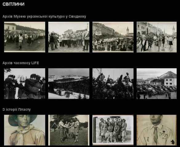 """Пластові архівні фото на сайті фільму """"Срібна Земля"""""""