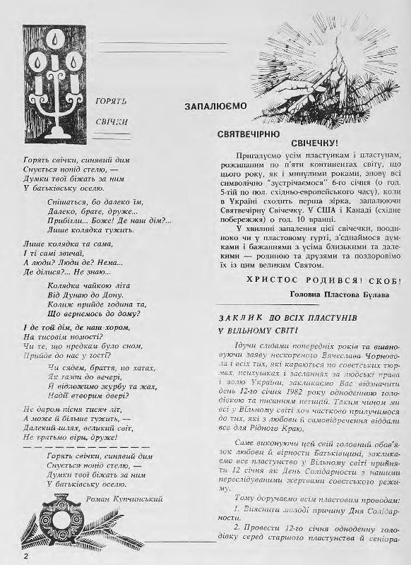 Юнак, 1984, ч. 1