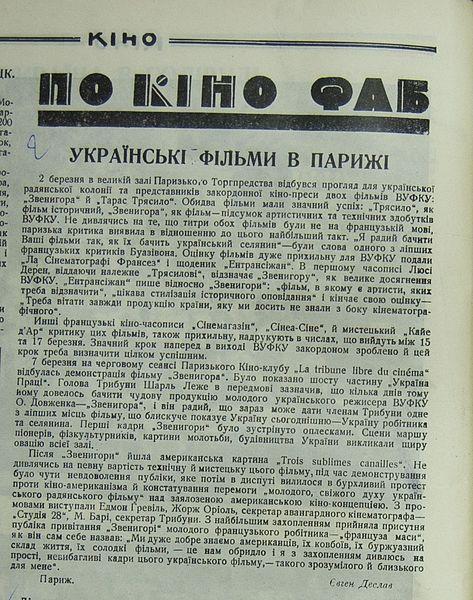 Допис Євгена Слабченка до журналу «Кіно», 1928 р.