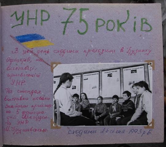 """Сходини рою """"Дельфіни"""", Сімферополь, 24 січня 1993"""