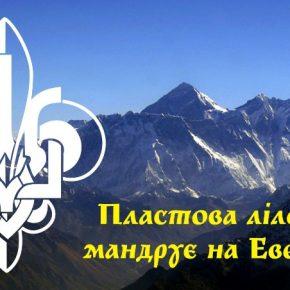 гора Еверест