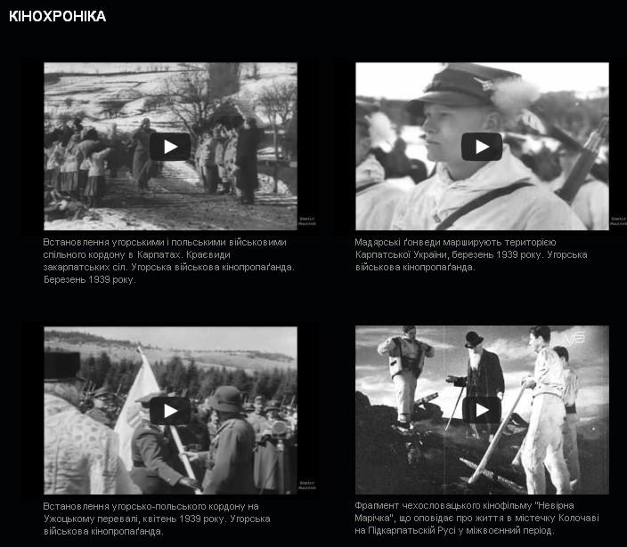 Документальна кінохроніка часів Карпатської України