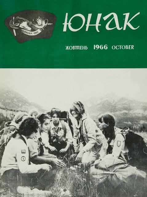 """Гумор на сторінках журналу """"Юнак"""", 1966"""