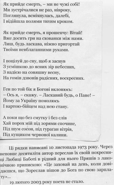 """Поезія """"Як прийде смерть"""""""