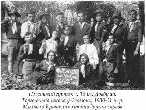 Пластовий гурток ім. Довбуша,  Виноградів, 1930
