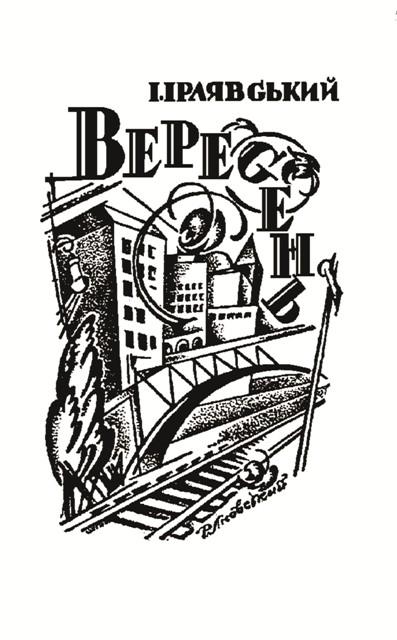 """Збірка """"ВересеньІ"""