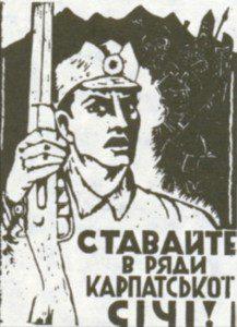 Ставайте в ряди Карпатської України