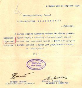 Вітання від Степана Росохи та Миколи Лелекача