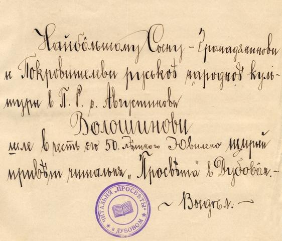 Вітання від читальні с. Дубове