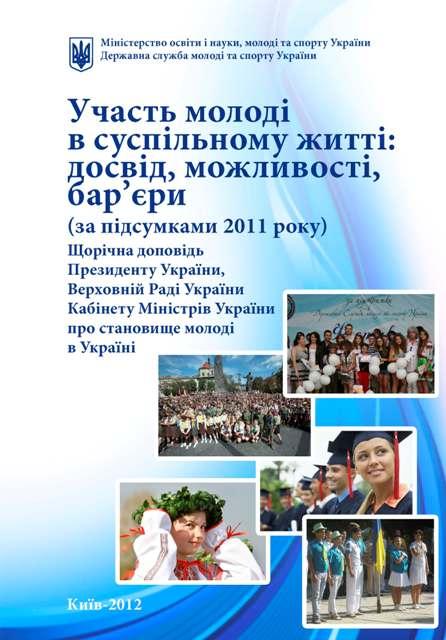 Щорічна доповідь про становище молоді в Україні, 2011