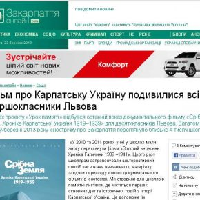 Карпатська Україна