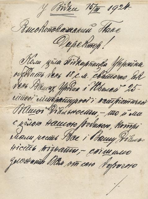 Вітання від Карановича Й., аркуш 1