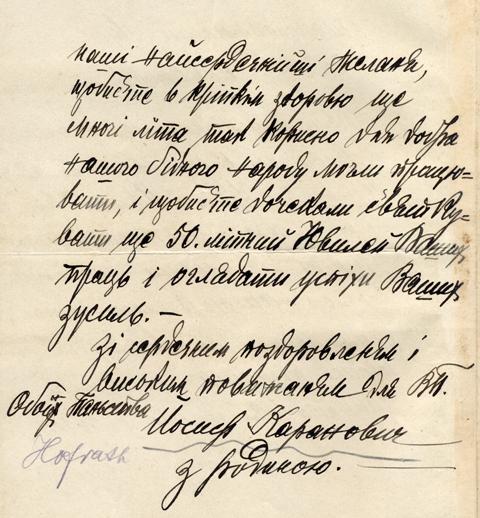 Вітання від Карановича Й., аркуш 2