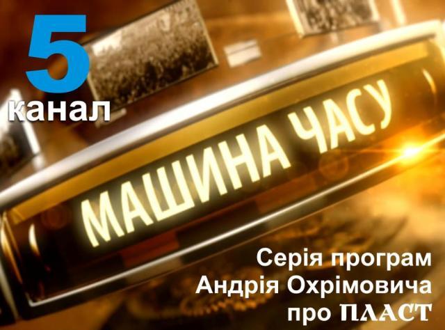 """Машина Часу: Пласт – """"український скаутинґ"""" – 5 канал"""