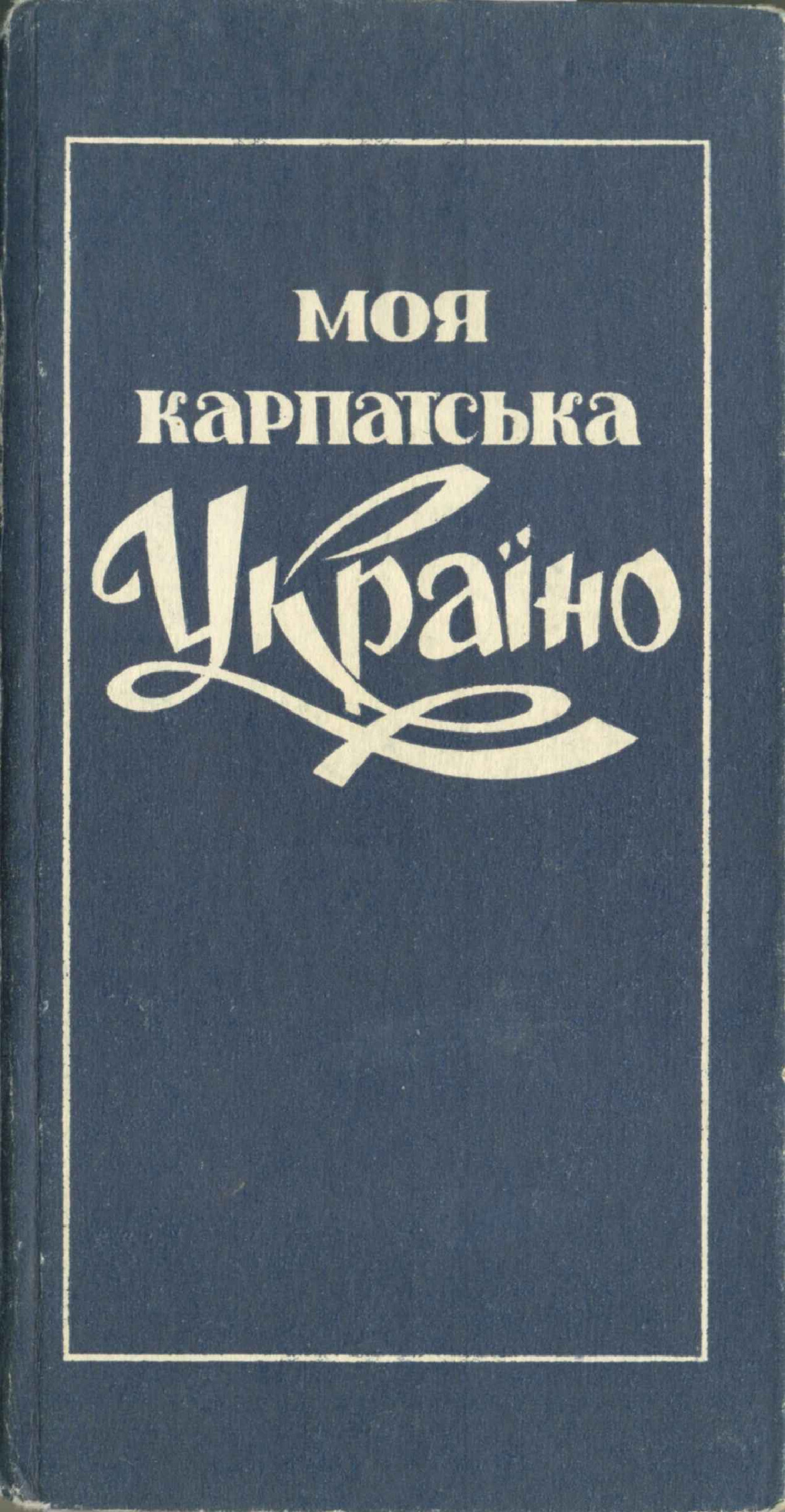 Моя Карпатська Україно