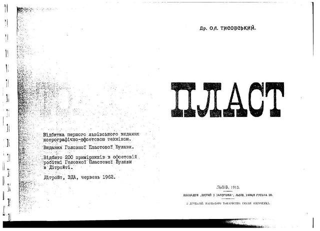 """Олександр Тисовський. Посібник """"Пласт"""", 1913"""