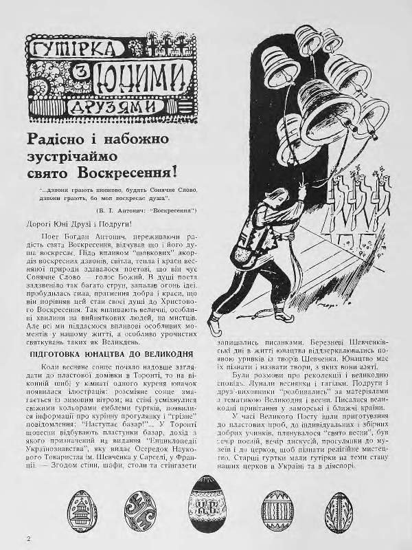 Юнак, 1970, ч. 4