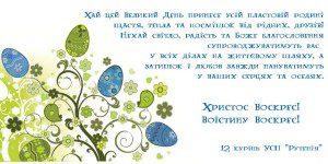Вітання від куреня УСП ч. 12 Рутенія