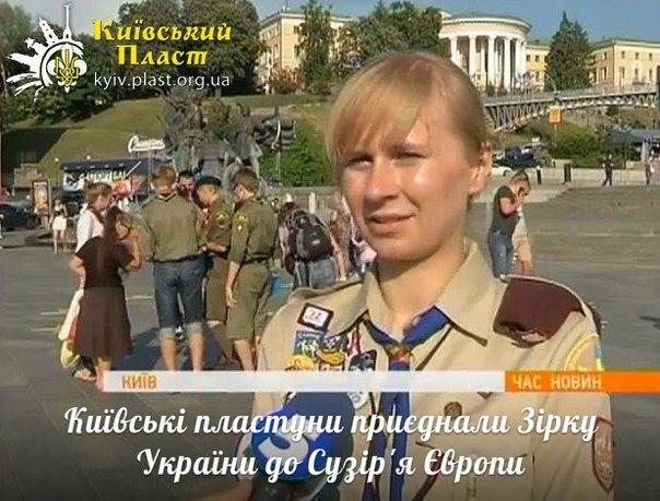 Пластуни долучились до акції «Зірка України в сузір'ї Європи»