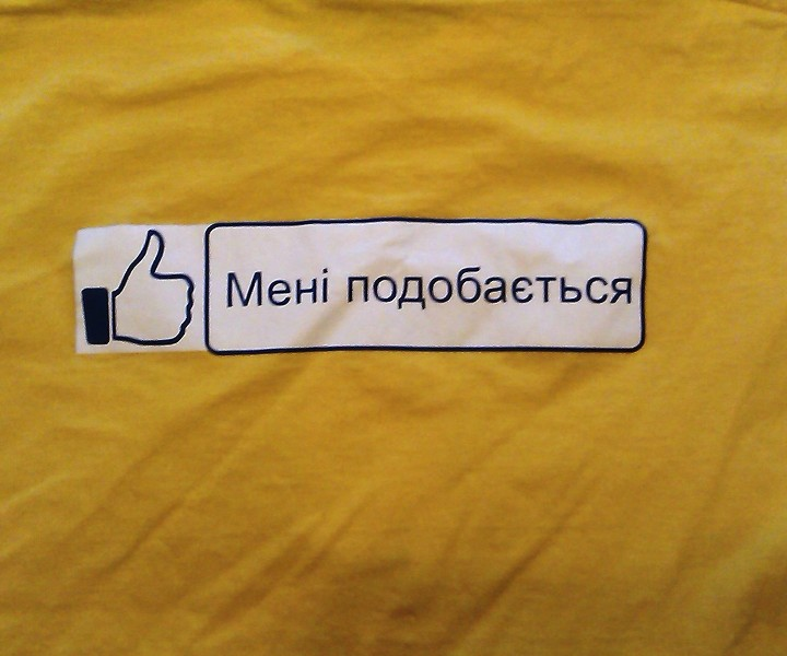 Моя пластова футболка: колекція КВТ