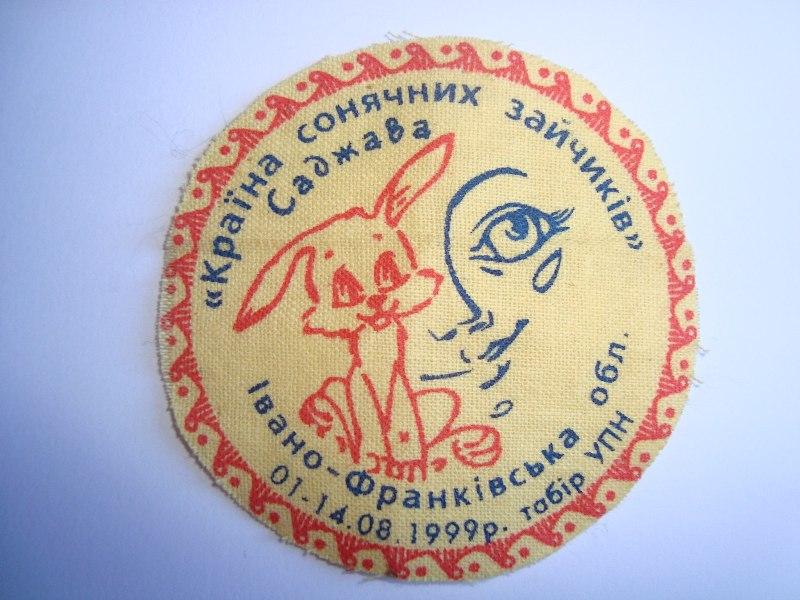 Країна сонячних зайчиків, 1999