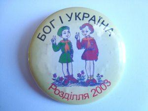 Бог і Україна, 2003