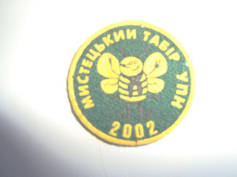 Мистецький табір УПН 2002