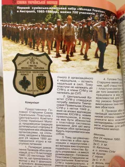 Табір 1985-1986